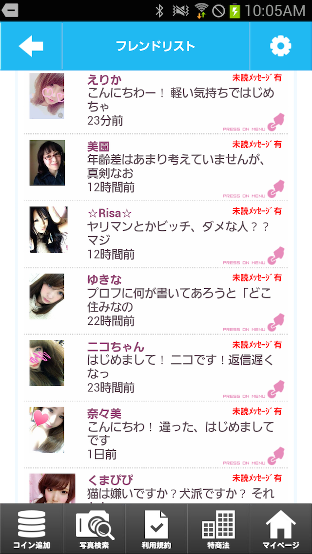 チャットナウ_アプリ1