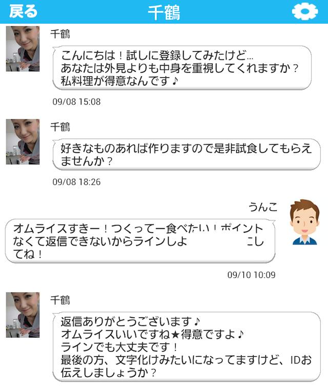 チャットナウ_アプリ2