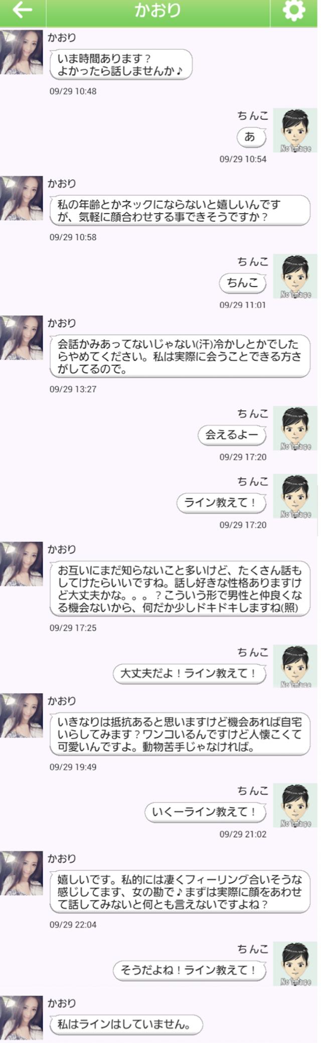 内緒チャット_アプリ5