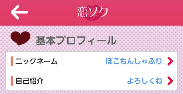 恋ソク_アプリ2