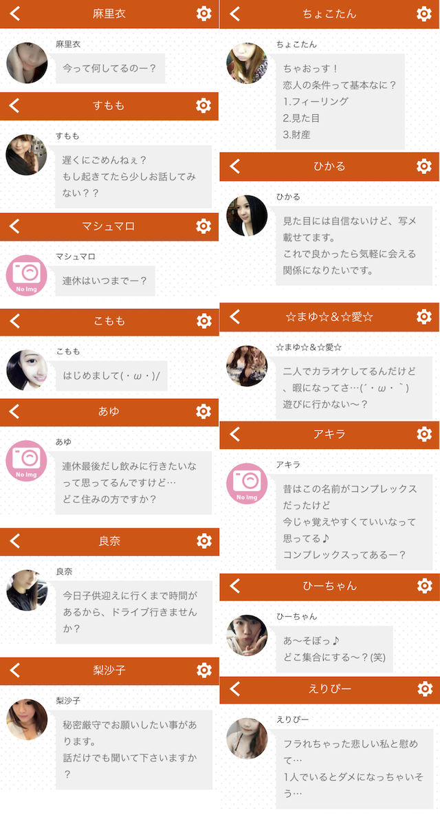ご近所トーク_アプリ1