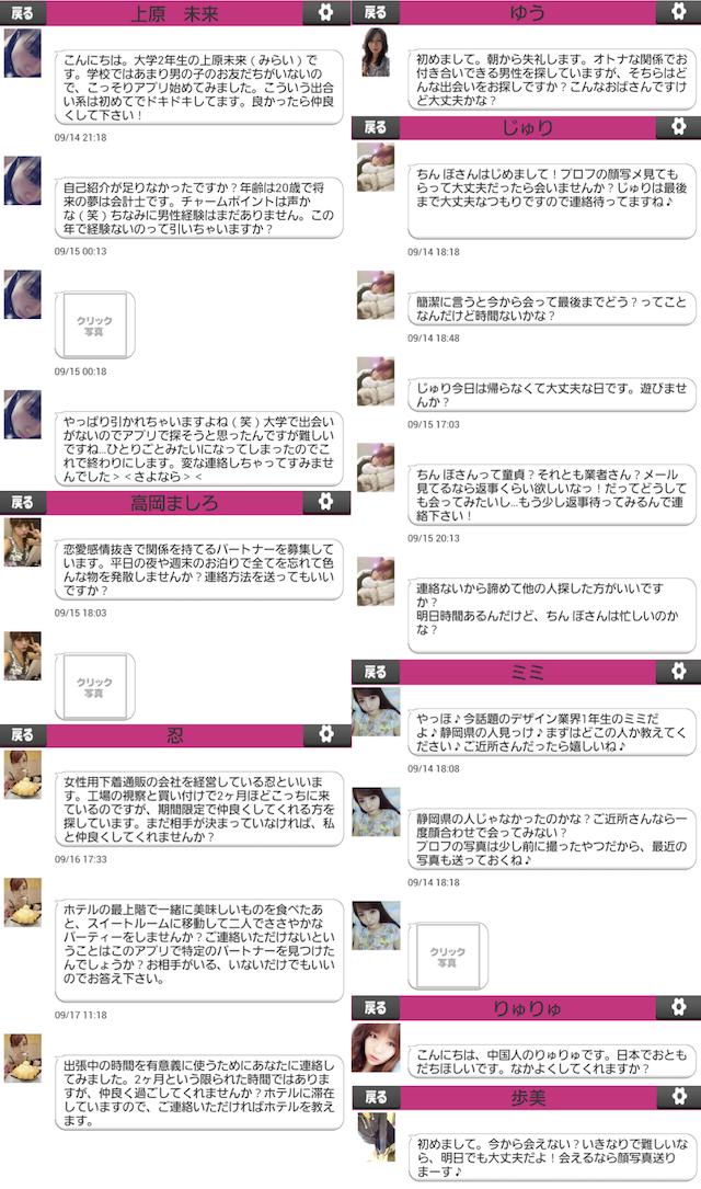 ともコレ_サクラ