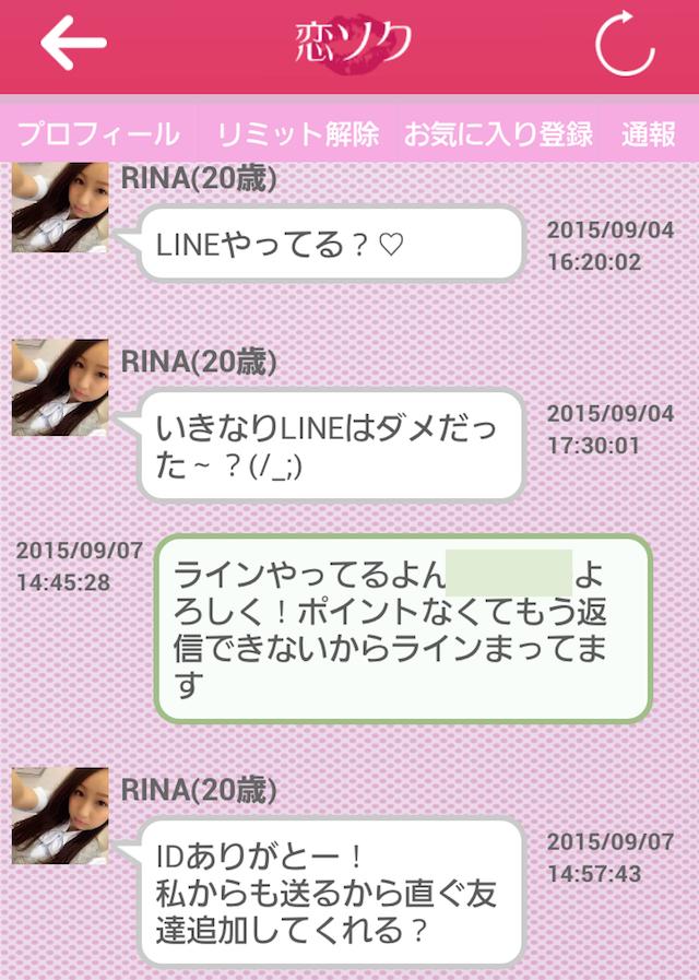 恋ソク_サクラ3