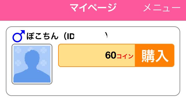 アラモード_アプリ4