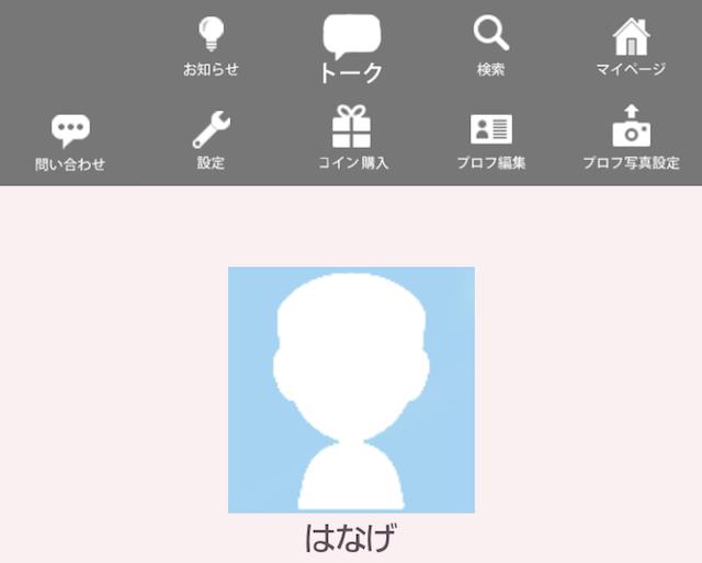 愛チャット_アプリ2