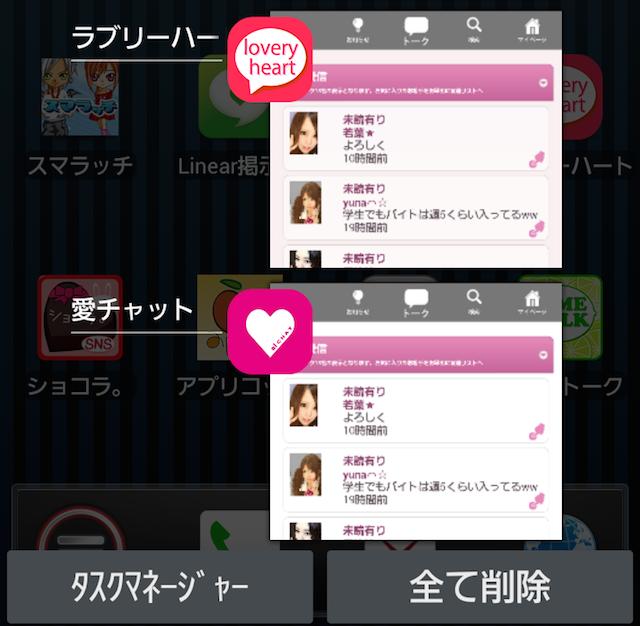 愛チャット_アプリ1