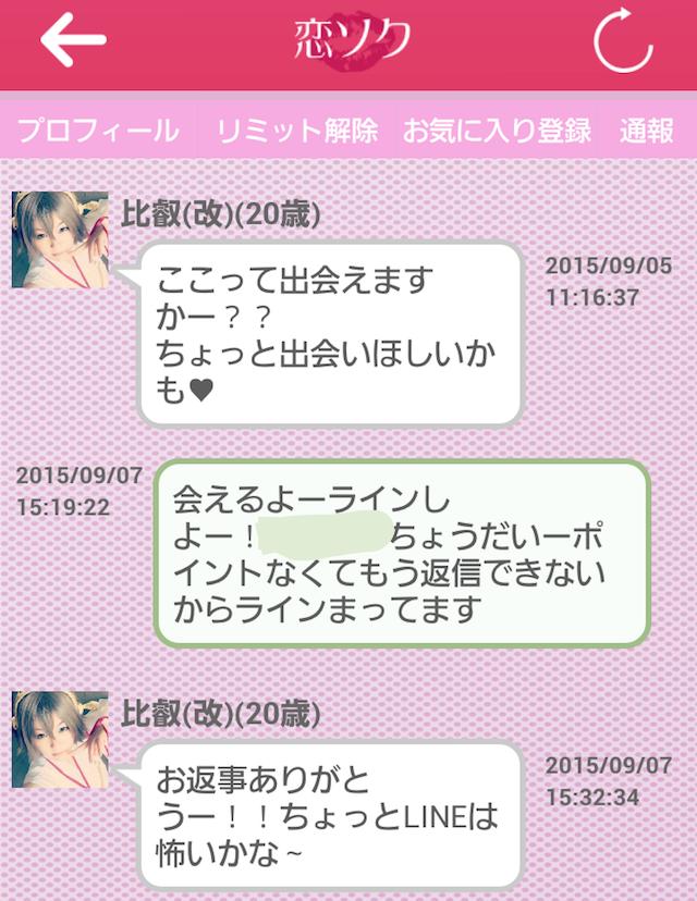 恋ソク_サクラ2