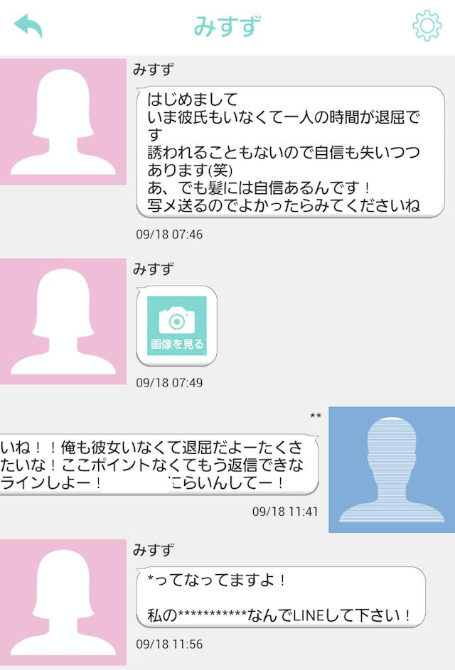 ドコとも_出会いアプリ4