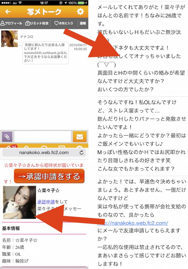 写メトーク_出会いアプリ3