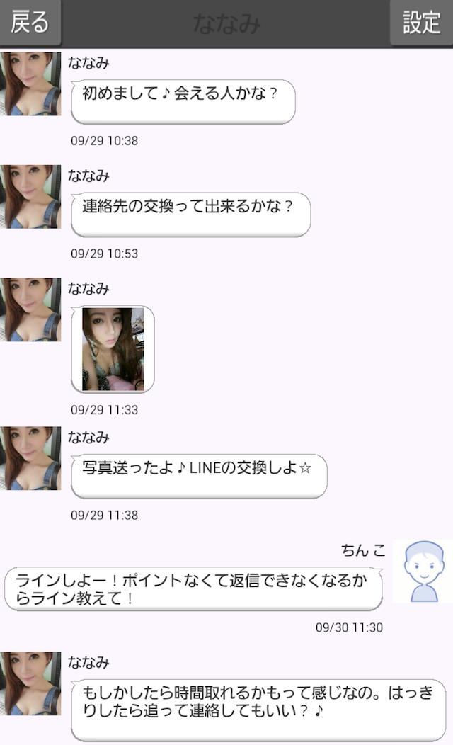 LOVEチャット_アプリ8