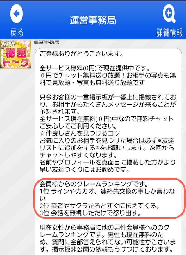 秘密トーク_アプリ3