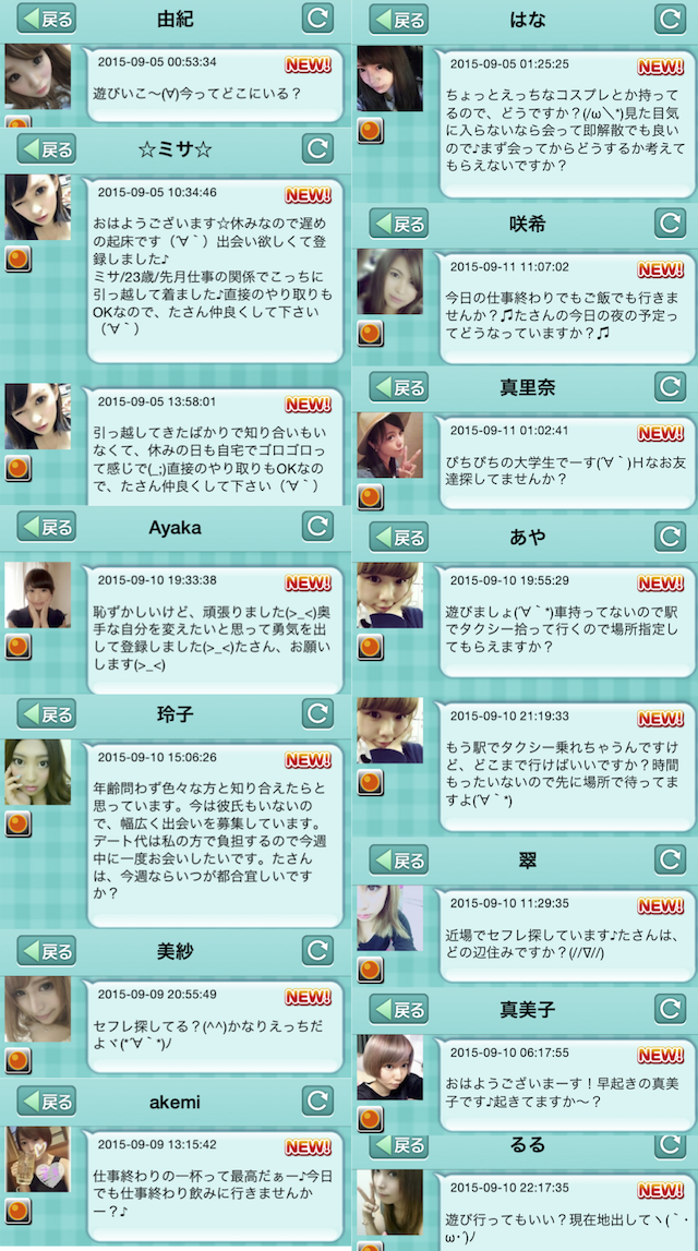 恋チャンネル_口コミ2