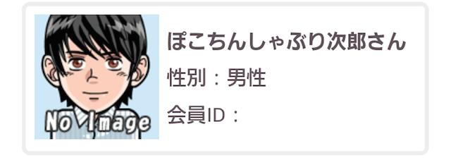 秘密トーク_アプリ22
