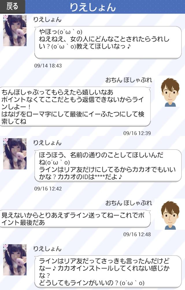 ぴたとも_出会いアプリ6