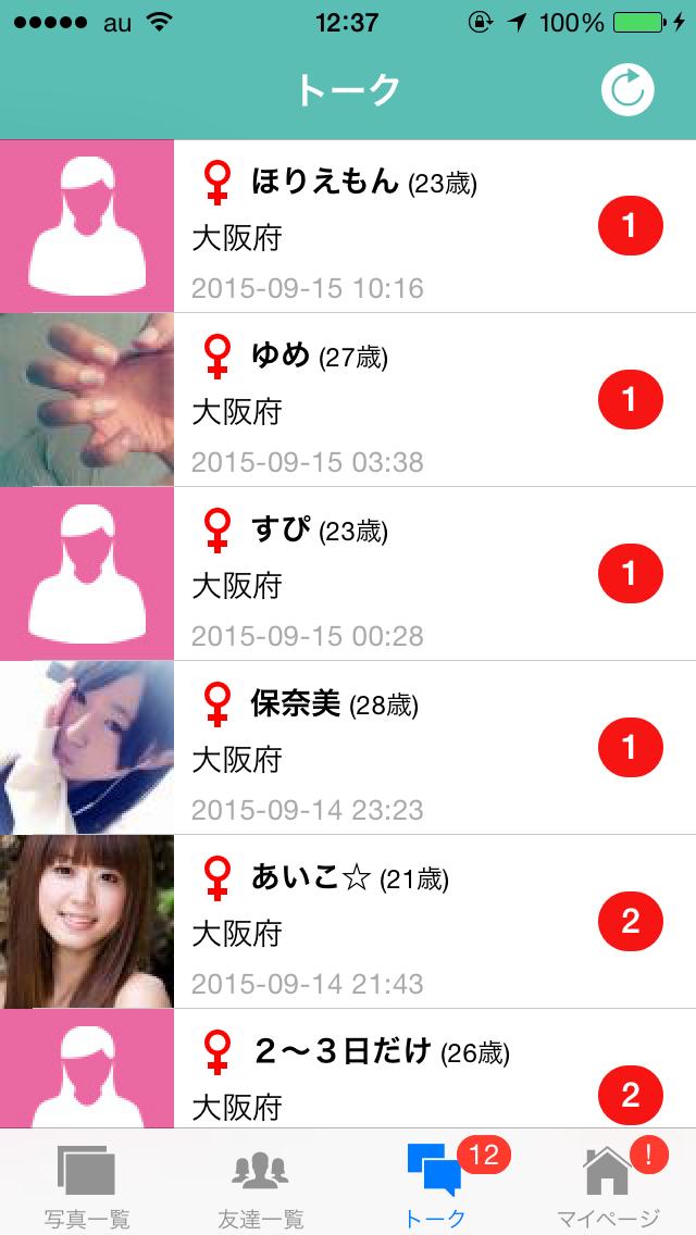 出会いEASY_アプリ2
