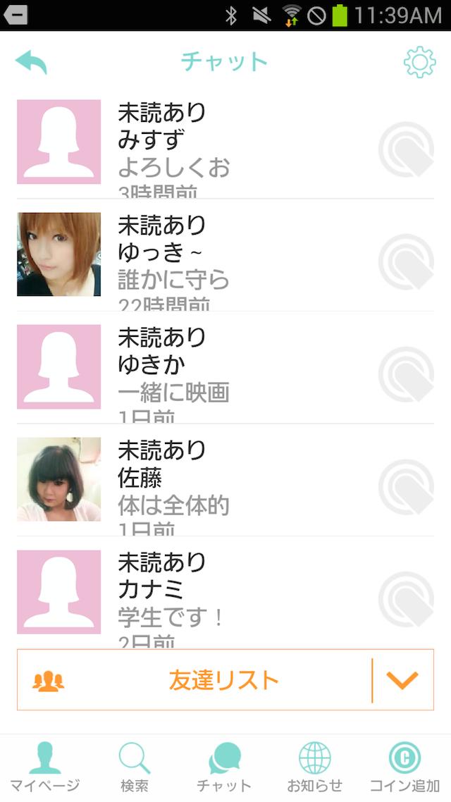 ドコとも_出会いアプリ1