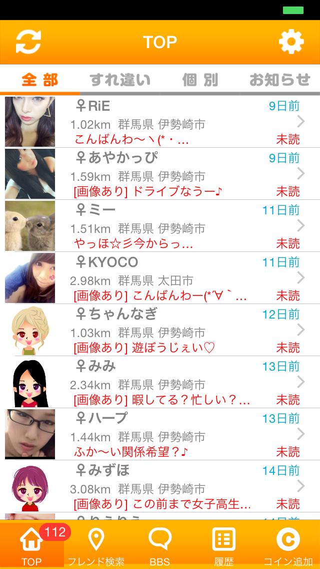 写メトーク_出会いアプリ5