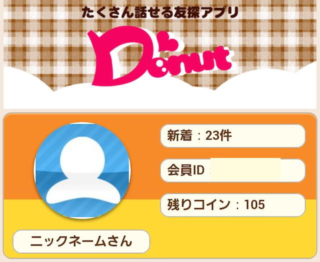 ドーナツ出会いアプリ1