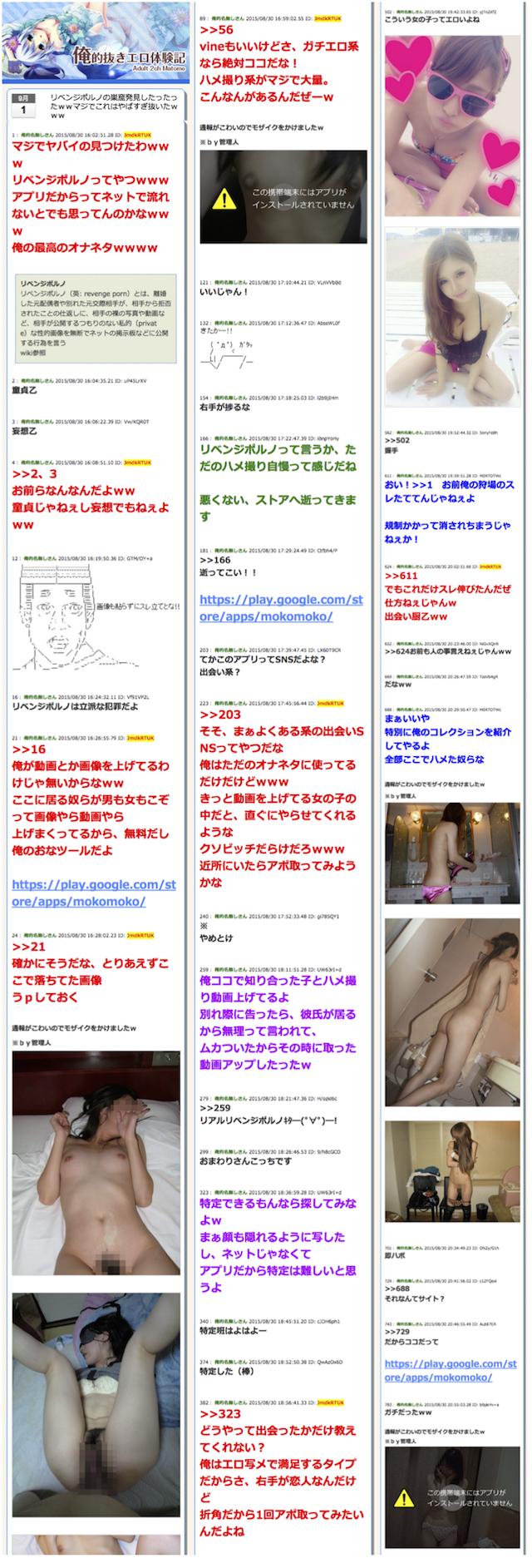 リベンジポルノ_アプリ3
