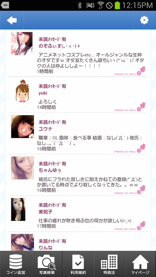ぴたとも_出会いアプリ2