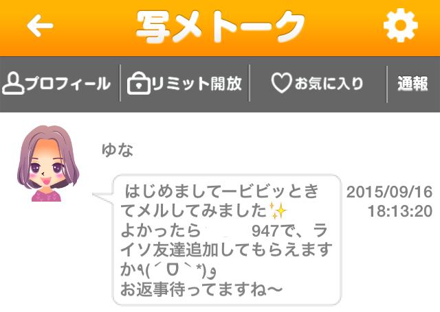 写メトーク_出会いアプリ7