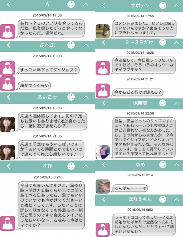 出会いEASY_アプリ1