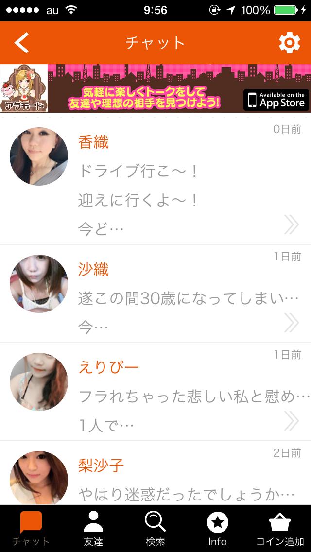 ご近所トーク_アプリ3