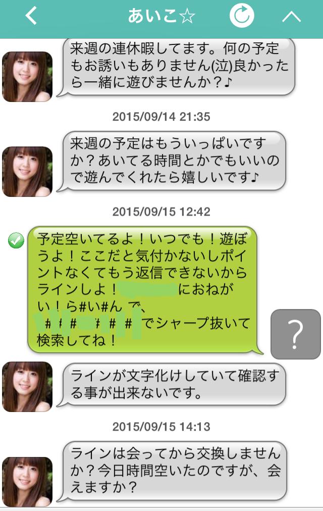 出会いEASY_アプリ5