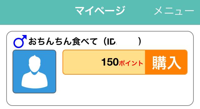 出会いEASY_アプリ3