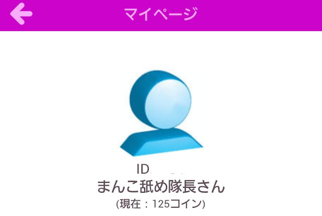 ラブリートーク_アプリ2