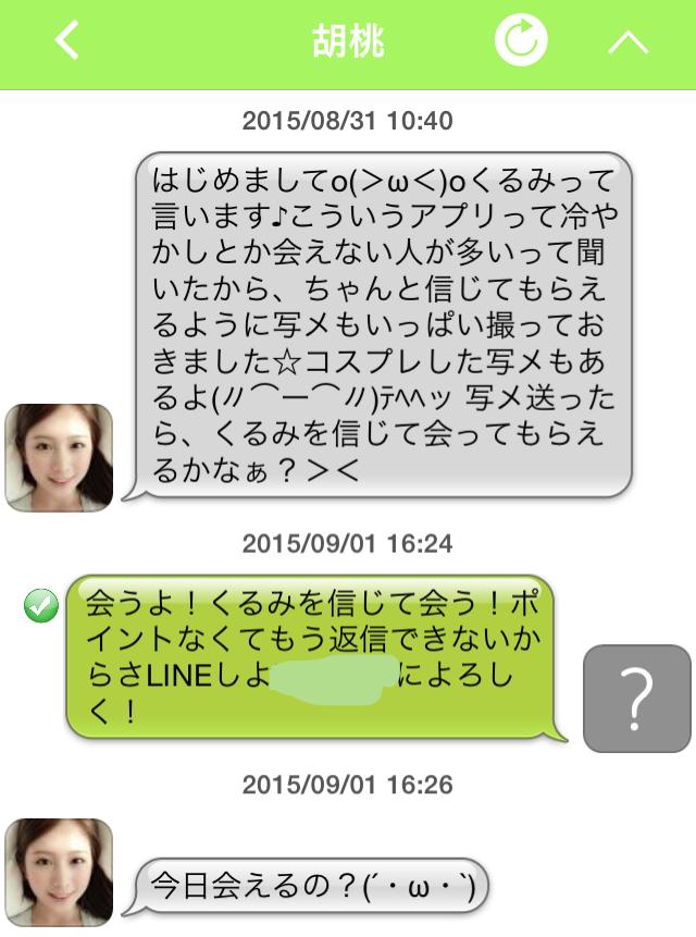 Facetalk_出会いアプリ8