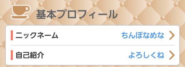 ハピコレ_出会いアプリ2