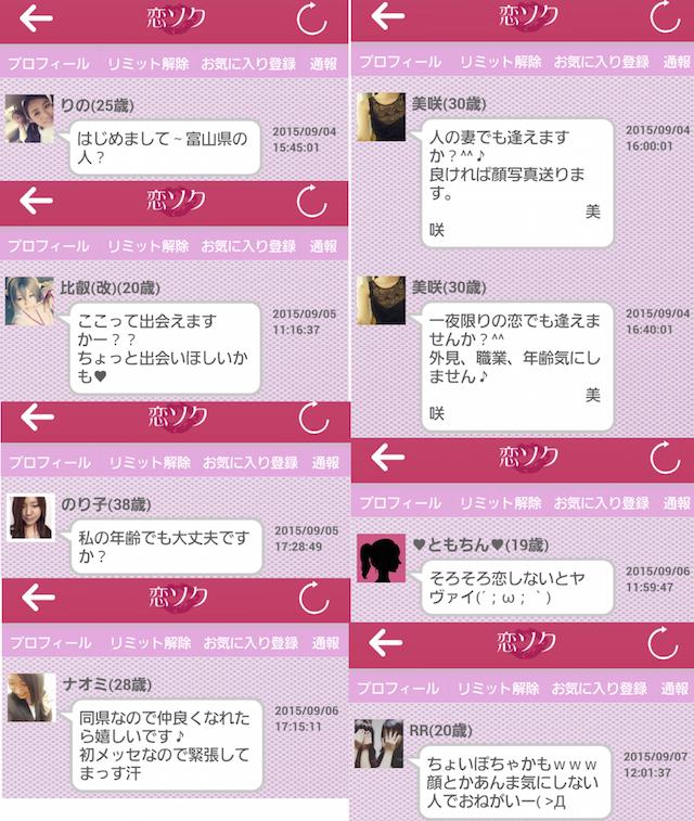 恋ソク_アプリ3