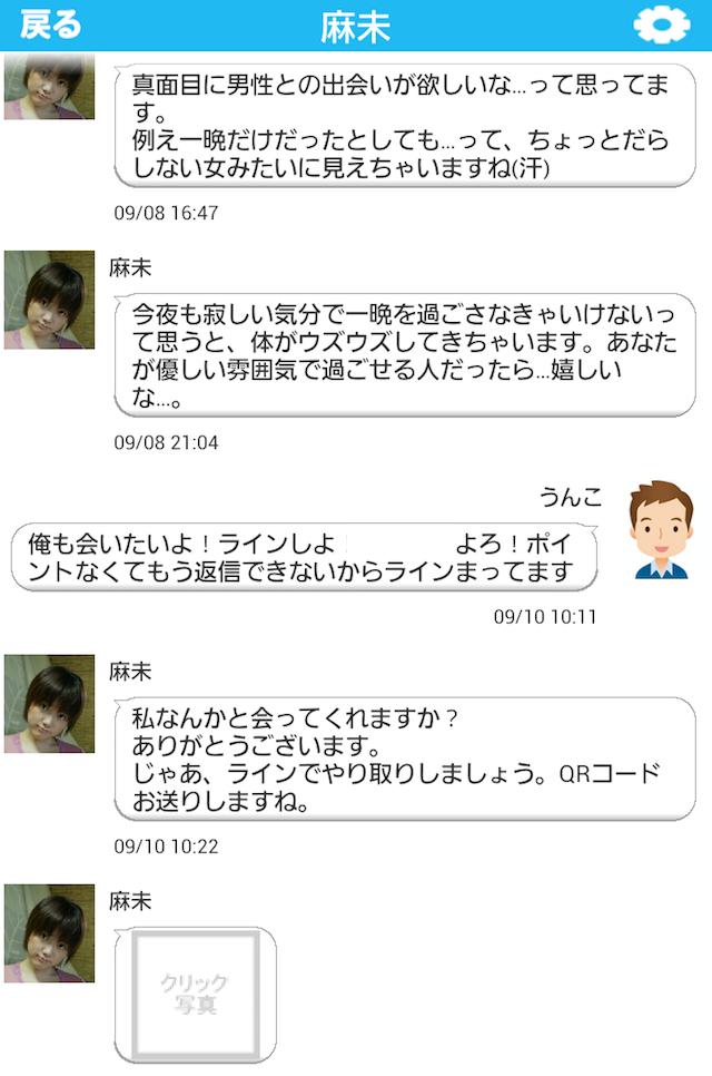 チャットナウ_アプリ4