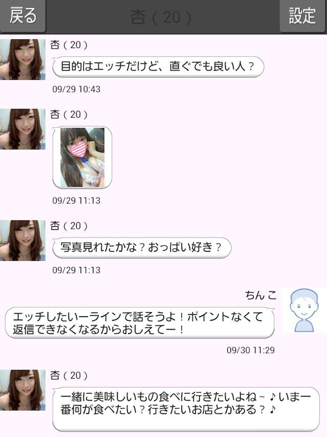 LOVEチャット_アプリ4