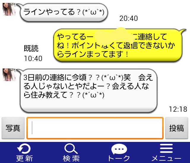 チャットナビ_アプリ2