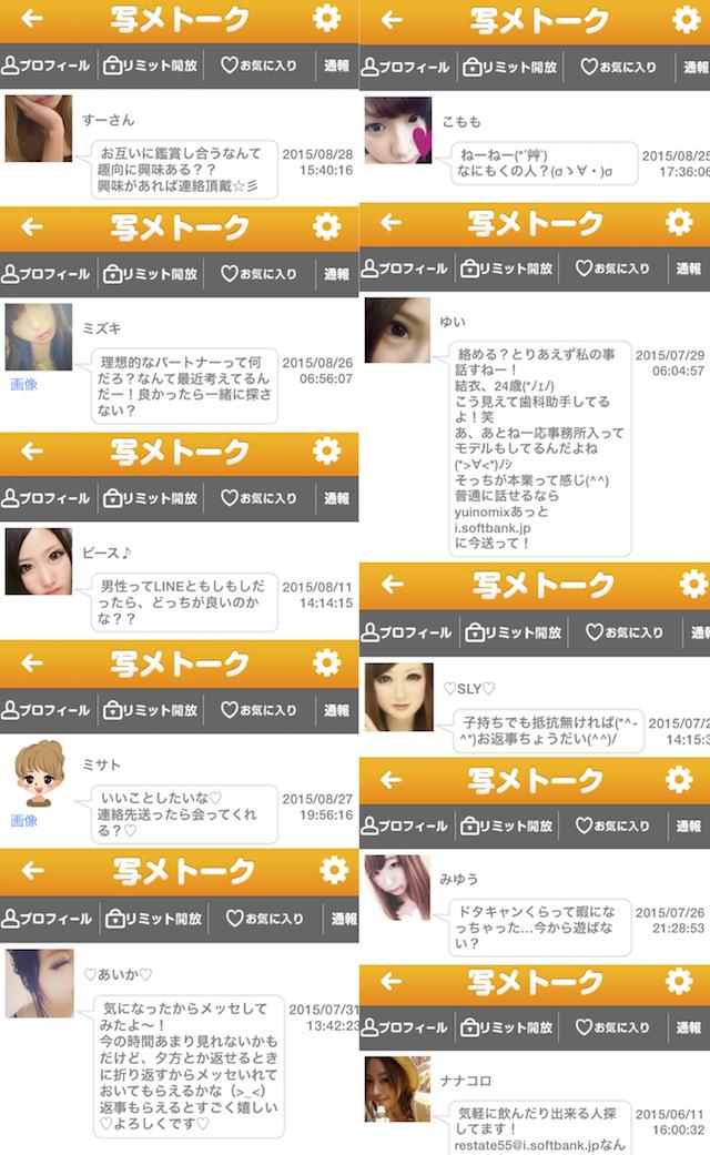 写メトーク_出会いアプリ4