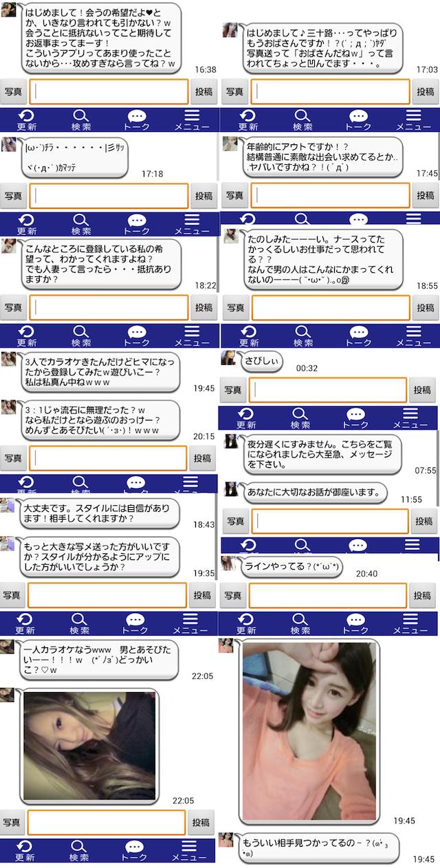 チャットナビ_出会い3
