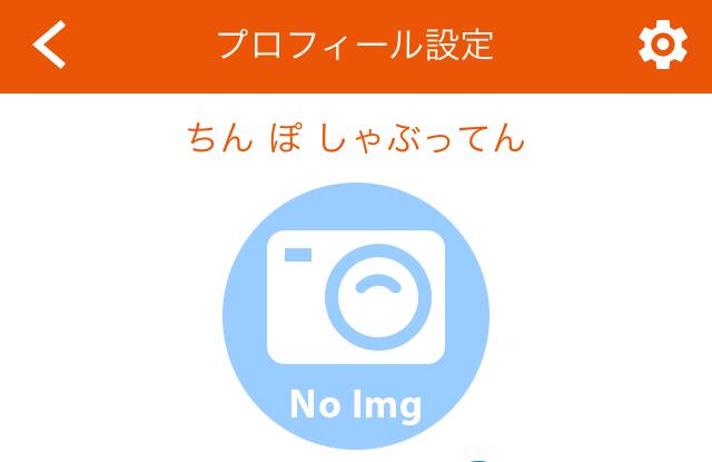 ご近所トーク_アプリ4