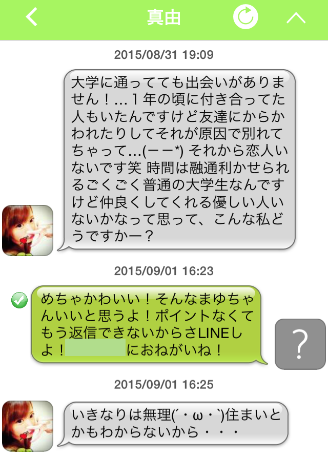 Facetalk_出会いアプリ7