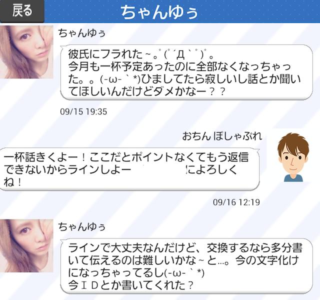 ぴたとも_出会いアプリ3