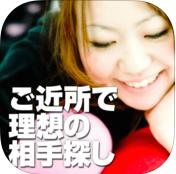 ご近所トーク_アプリ