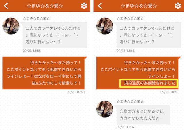 ご近所トーク_アプリ2