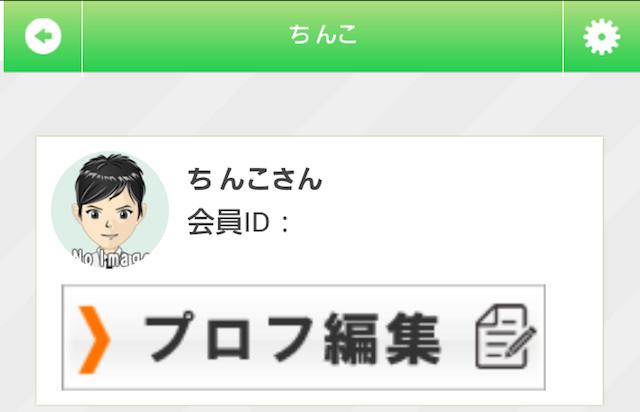内緒チャット_アプリ1