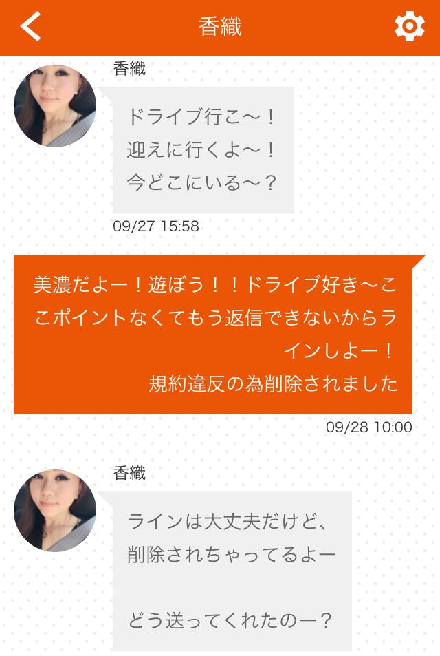 ご近所トーク_アプリ5