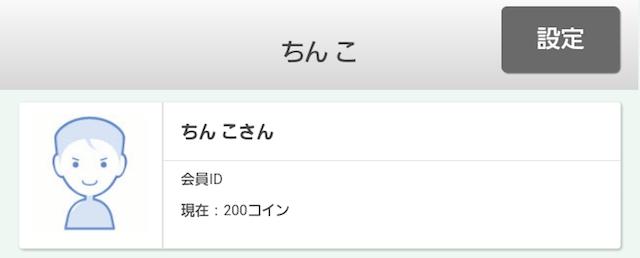 LOVEチャット_アプリ1