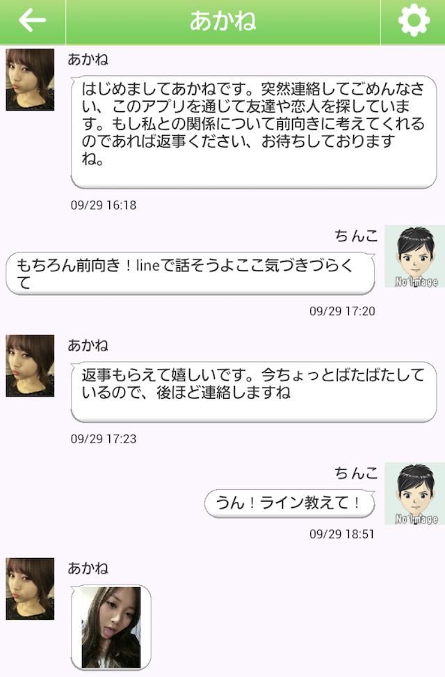 内緒チャット_アプリ7