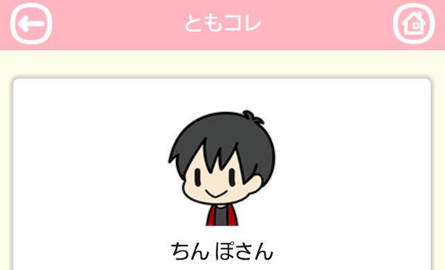 ともコレ_出会いアプリ2