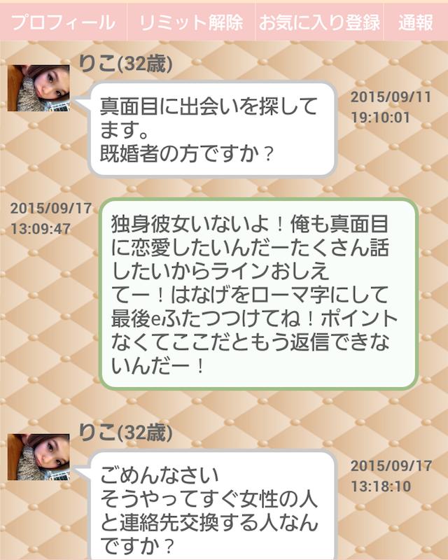ハピコレ_出会いアプリ4