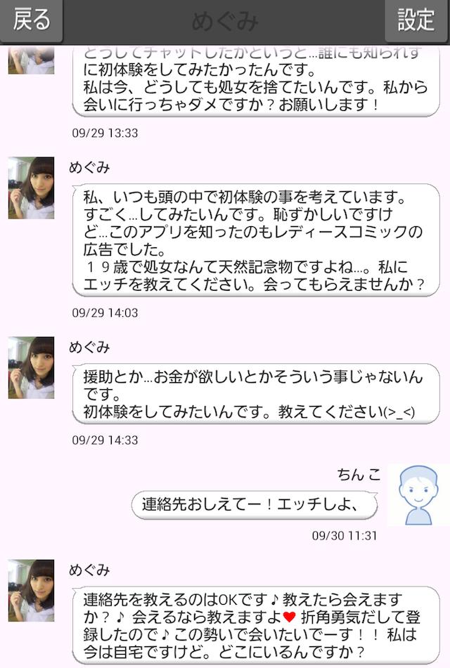 LOVEチャット_アプリ3